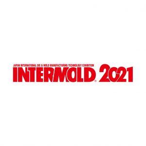 インターモールド2021 出展案内
