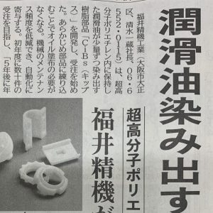 日刊工業新聞に弊社のCiBs(キッブス)が掲載されました。